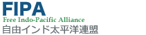 自由インド太平洋連盟 / Free Indo-Pacific Alliance-Free Indo-Pacific Alliance Official Web